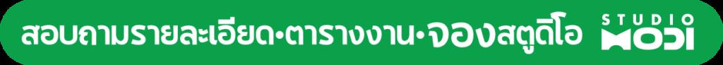 จองสตูดิโอโมดิ